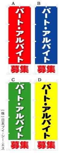 【パート・アルバイト募集】オススメのぼり旗