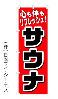 【サウナ】オススメのぼり旗