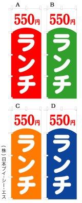 【ランチ550円】オススメのぼり旗