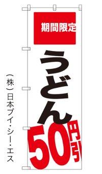 【うどん50円引】のぼり旗