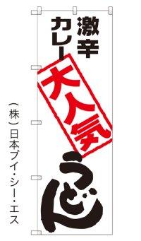 【激辛カレー大人気うどん】のぼり旗