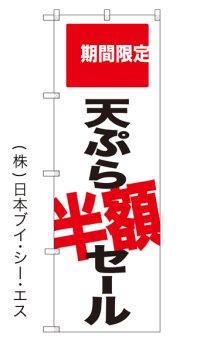 【天ぷら半額セール】のぼり旗