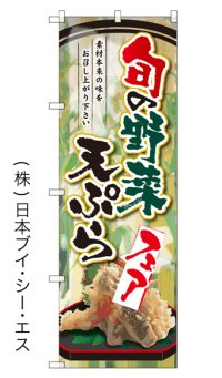 【旬の野菜天ぷらフェア】のぼり旗
