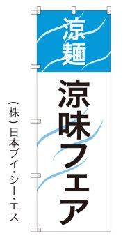 【涼味フェア】のぼり旗