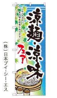 【涼麺・涼味フェア】のぼり旗