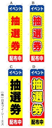 【イベント抽選券配布中】オススメのぼり旗