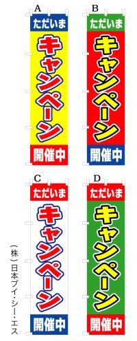 【キャンペーン開催中】オススメのぼり旗