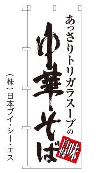 【中華そば】のぼり旗