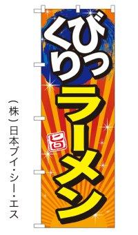 【びっくりラーメン】のぼり旗