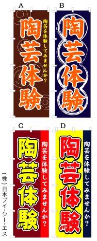 【陶芸体験】オススメのぼり旗