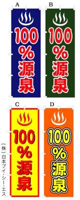 【100%源泉】オススメのぼり旗