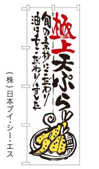 【極上天ぷら】のぼり旗