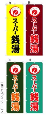 【スーパー銭湯】オススメのぼり旗