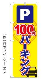 【100円パーキング】特価のぼり旗
