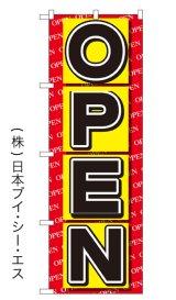 【OPEN】オープン特価のぼり旗