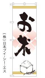 SALE限定品【お米】特価のぼり旗