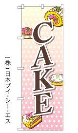 【CAKE】ケーキ特価のぼり旗