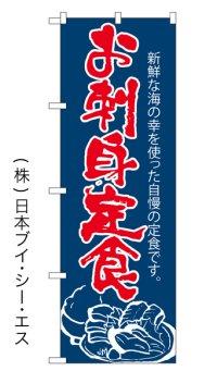 【お刺身定食】特価のぼり旗