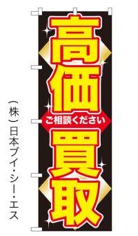 【高価買取】特価のぼり旗