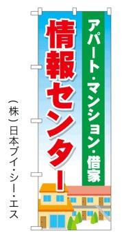 【アパート・マンション・借家 情報センター】特価のぼり旗
