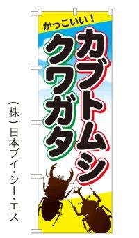 【カブトムシ・クワガタ】特価のぼり旗