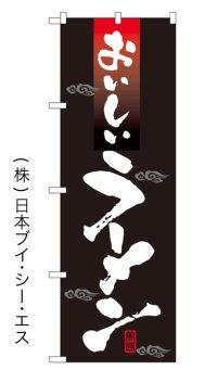 【おいしいラーメン】ラーメン特価のぼり旗