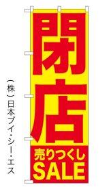 【閉店】特価のぼり旗