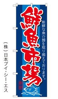 【鮮魚市場】特価のぼり旗