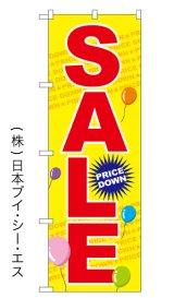 【SALE】セール特価のぼり旗