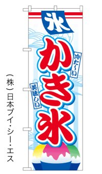 【かき氷】特価のぼり旗