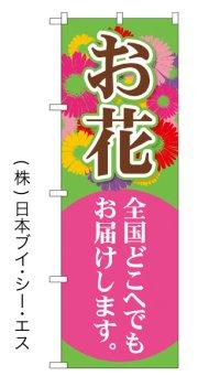 【お花】特価のぼり旗