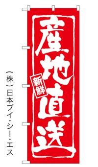 【産地直送】特価のぼり旗