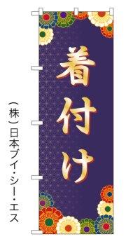 【着付け】特価のぼり旗