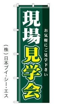 【現場見学会】特価のぼり旗