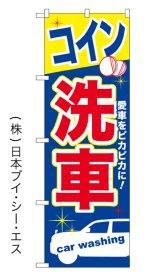 【コイン洗車】特価のぼり旗