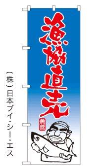 SALE限定品【漁協直売】特価のぼり旗