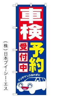 【車検予約受付中】特価のぼり旗