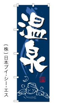 【温泉】特価のぼり旗