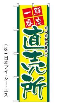 SALE限定品【直売所】特価のぼり旗
