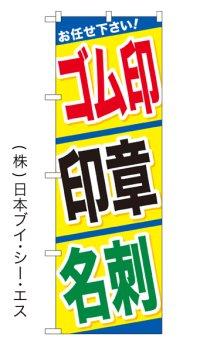 【ゴム印・印章・名刺】特価のぼり旗
