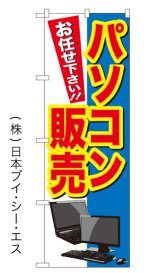 【パソコン販売】特価のぼり旗