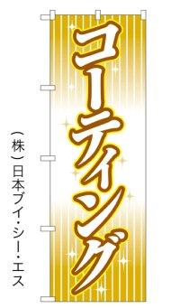 【コーティング】特価のぼり旗