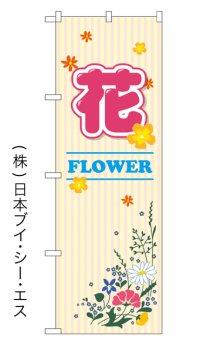 SALE限定品【花】特価のぼり旗