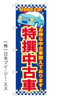 【特選中古車】特価のぼり旗
