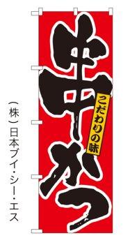 【串かつ】特価のぼり旗