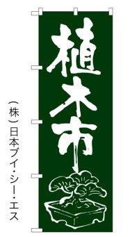 【植木市】特価のぼり旗