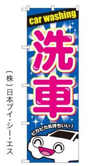 【洗車】特価のぼり旗