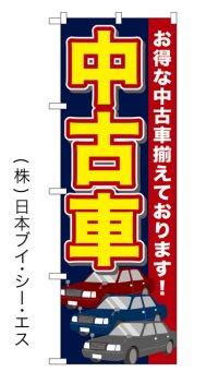 【中古車】特価のぼり旗