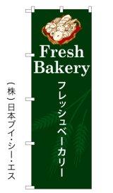 【フレッシュベーカリー】特価のぼり旗