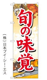 SALE限定品【旬の味覚】特価のぼり旗